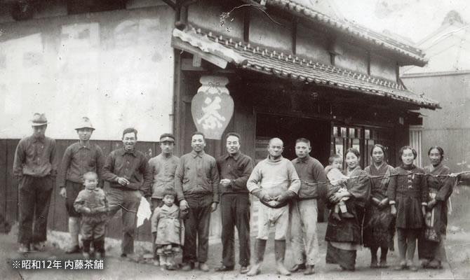 昭和12年 内藤茶舗
