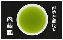 内藤園のお茶