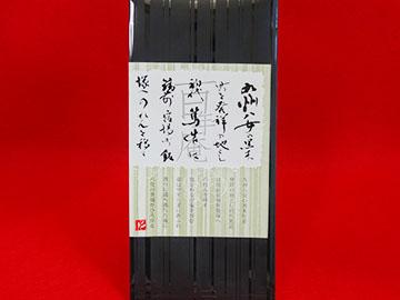 百年庵 黒 (玉露)