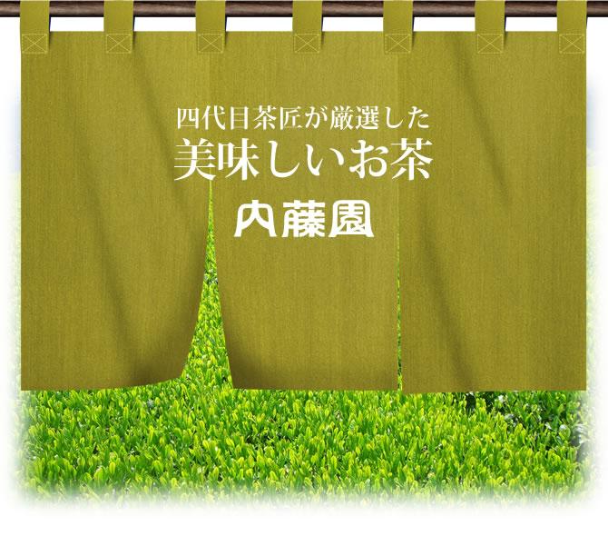 内藤園のお茶紹介