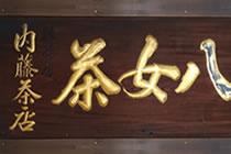 福岡の八女茶 お品書き